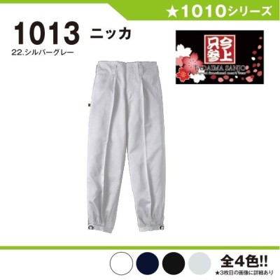 ロングニッカ 作業服 作業着 桑和 1013 73-100 ニッカズボン ズボン パンツ 大きいサイズ 上下セット可 メンズ sowa