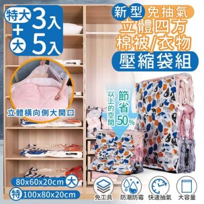 家適帝 新型免抽氣立體四方棉被衣物壓縮袋 超值組-1組(特大3+大5)