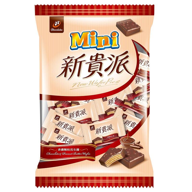 77新貴派迷你巧克力