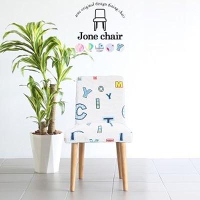 ダイニングチェア 木製ング 座面高45cm 食卓椅子 チェアー 一人掛け 1P 1脚 Joneチェア 1P/脚NA