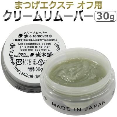 日本製 クリームリムーバー 30g / まつげエクステ OFF用 / アイラッシュ 消耗品