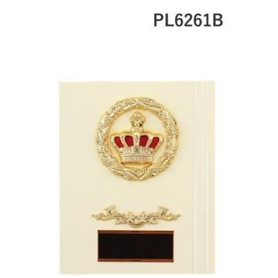 楯 PL6261B 26×21cm 文字入れ無料