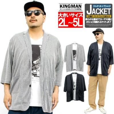 【送料無料】 7分袖 テーラードジャケット メンズ 大きいサイズ 半袖 プリント Tシャツ 2点セット アンサンブル 七分袖 ストライプ