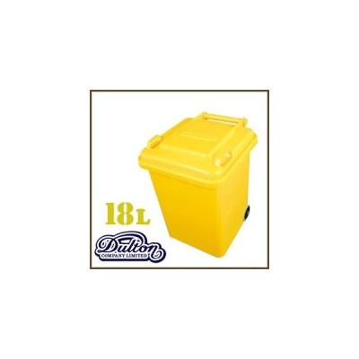 ダルトン dolton ゴミ箱 18リットル プラスチック トラッシュカン 18リットル ダストボックス イエロー アメリカン インテリア ダルトン(REROOM)