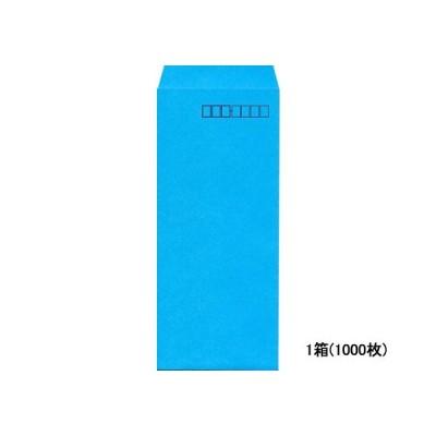長4カラークラフト封筒ブルー 1000枚 イムラ封筒 N4S-407