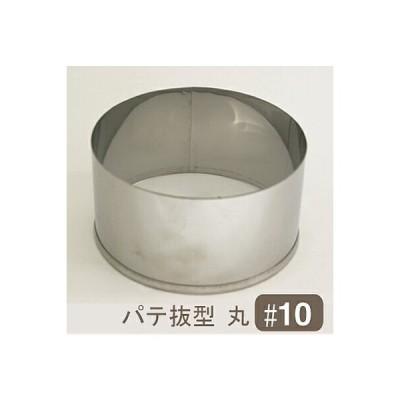 オープン記念ポイント10倍 パテ抜型丸 #10