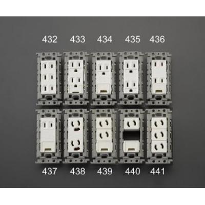 エスコ ESCO 125V/15A 埋込コンセント(3口)[絶縁枠] EA940CD-432 WO店