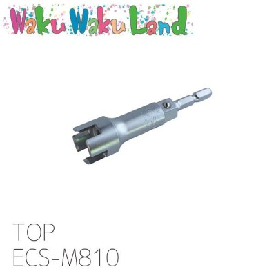 TOP工業 ECS-M810 蝶ネジソケット