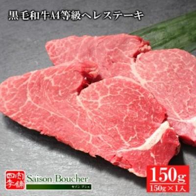 黒毛和牛 A4 ヘレ ステーキ 150g s 【 ヒレ フィレ 春ギフト 牛肉 和牛 お肉 ギフト 肉 内祝い プレゼント 食べ物 】