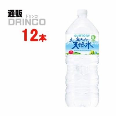 奥大山 の天然水 2L ペットボトル 12 本 [ 6 本 * 2 ケース ] サントリー 【送料無料 北海道・沖縄・東北別途加算】