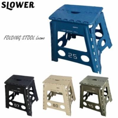 SLOWER/スローワー 踏み台 折りたたみ おしゃれ 椅子 FOLDING STEP Lesmo 全4色 フォールディングステ