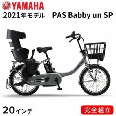 電動自転車 ヤマハ 電動アシスト自転車 子供乗せ PAS Babby un SP RCS 2021年 20インチ 3段変速ギア PA20FGSB1J ソリッドグレー パス バ