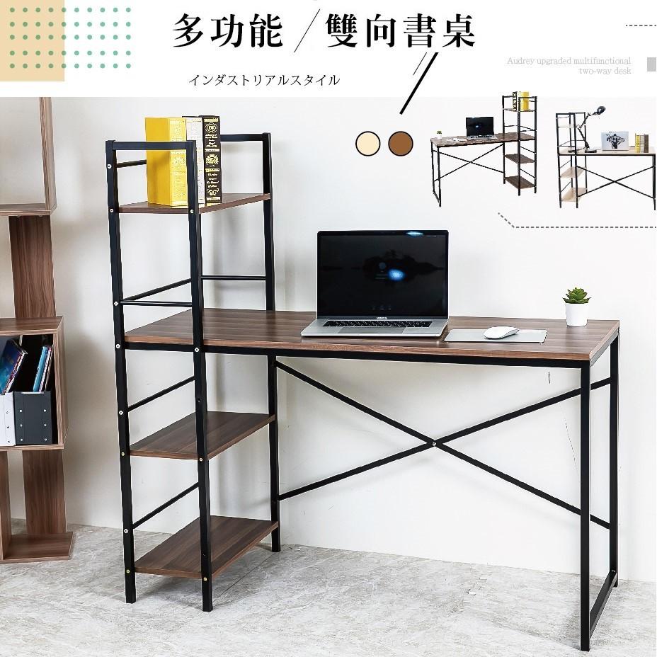歐德萊 MIT升級多功能雙向書桌【TA-27】電腦桌 書桌 工作桌 辦公桌 筆電桌 洽談桌 化妝桌 層架 桌子 工業風