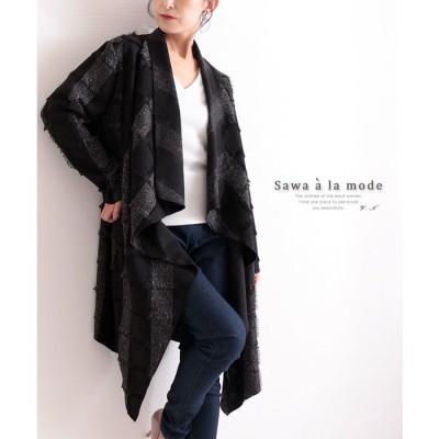 sawa a la mode フリンジデザインのロングライトアウター アウター レディース ファッション 黒 ブラック ライトアウター ロングアウター カーディガン フリンジ 秋 秋服 30代 40代 50代 60代 サワアラモード sawaalamode otona 大人 kawaii 可愛い 洋服 かわいい服 ブラック フリー レディース