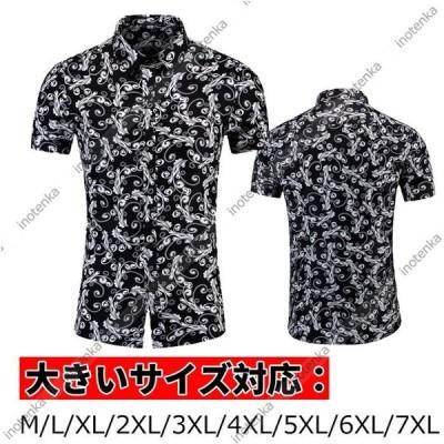 アロハシャツ カジュアルシャツ メンズ 半袖シャツ サマーウエア レジャー トップス 総柄 前開き M〜7XL 大きいサイズあり 夏物 おしゃれ 着心地良い