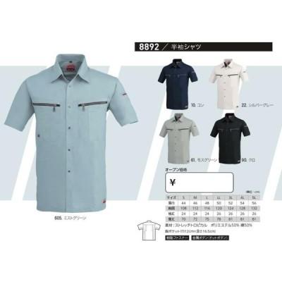 作業服・作業着・春夏用 半袖シャツ 8892 ジーベック xebec