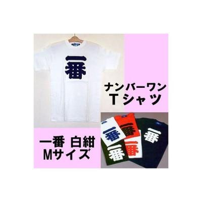 漢字柄Tシャツ ナンバーワン(一番)白紺 Mサイズ