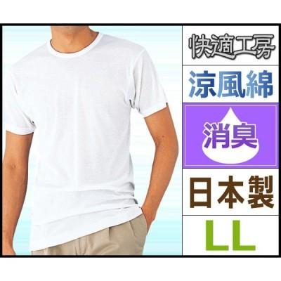快適工房 涼風綿 半袖丸首Tシャツ LLサイズ グンゼ KH6414-LL