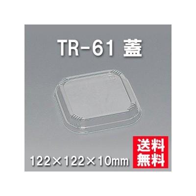 使い捨て お弁当箱 TR-61 蓋(1000枚/ケース)