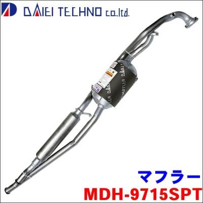 ムーブコンテ L585S 大栄テクノ製 MDH-9715SPT マフラー 分割マフラー オールステンレス 車検対応品 認証制度適合品 送料無料