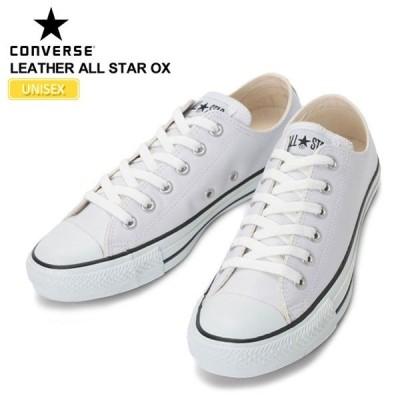 ・コンバース CONVERSE レザー オールスターオックス ホワイト コアカラー  1B905  LEATHER ALL STAR OX 正規取扱店