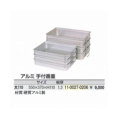 アカオアルミ 手付番重 大110 ABV08111 受注生産 新品