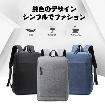 ビジネスリュックスーツリュックサック バックパック ビジネスリュック手提げの2wayで使用できる多機能バックパック通学 通勤 出張 旅行用 メンズレディース4色
