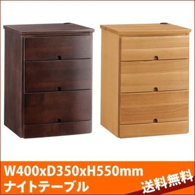 NA-850 DO LO ナイトテーブル 幅400x奥行350x高さ550mm 家具 インテリア 収納家具 寝室収納 曙工芸製作所