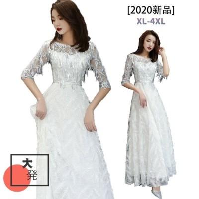 パーティードレス 大きいサイズ ドレス ワンピース レディース フォーマルドレス エレガントドレス