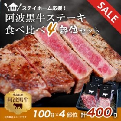 【25%OFF・送料無料】阿波黒牛4部位ステーキ食べ比べセット【ギフトOK】