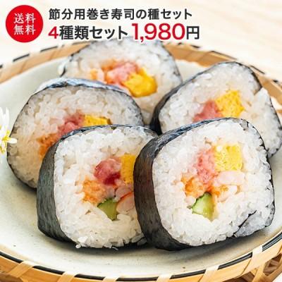 節分用巻き寿司の種セット 4種類 山ごぼう 水なす しば漬け たくあん でんぶ さくらでんぶ 送料無料