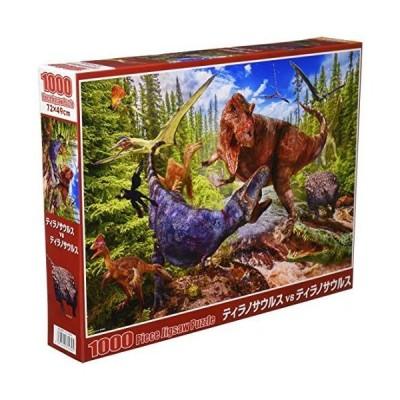 1000ピースジグソーパズル ティラノサウルスVSティラノサウルス(49×72cm)