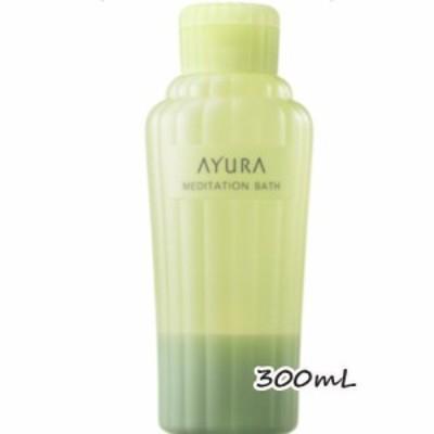 AYURA(アユーラ)メディテーションバスt 300mL