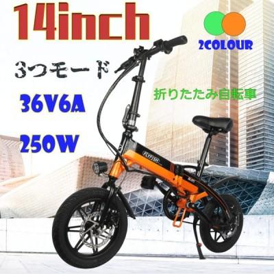 大阪送料無料 電動アシスト自転車 モペット 14インチ 通学 通勤 電動自転車 バイク アシスト自転車 折りたたみ自転車 アクセル付き電動自転車 250w