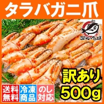 送料無料 訳あり タラバガニ爪 たらばがに爪 500g かに爪21-25サイズ 形が不揃いなだけで超お得【わけあり 訳アリ タラバガニ たらばがに