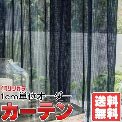 カーテン&シェード リリカラ オーダーカーテン FD Lace FD53560 レギュラー縫製仕様 約2倍ヒダ