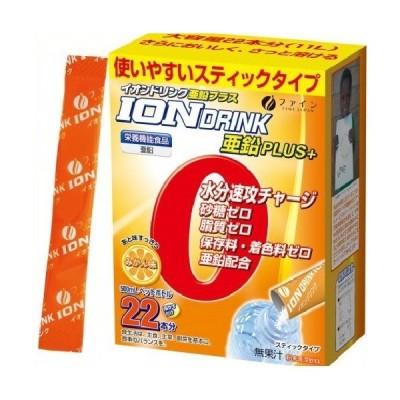 ファイン イオンドリンク亜鉛プラス 22包