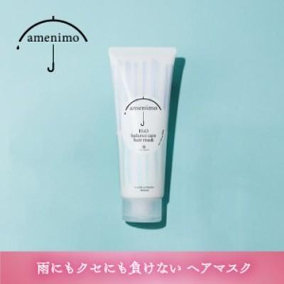 【公式】アメニモ H2O バランスケア ヘアマスク|amenimo(くせ毛 ヘアマスク)