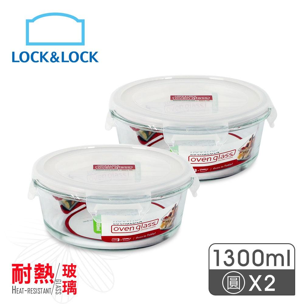 【樂扣樂扣】圓形耐熱玻璃保鮮盒1+1超值組1300ml(小火鍋、湯碗、泡麵、蛋糕)