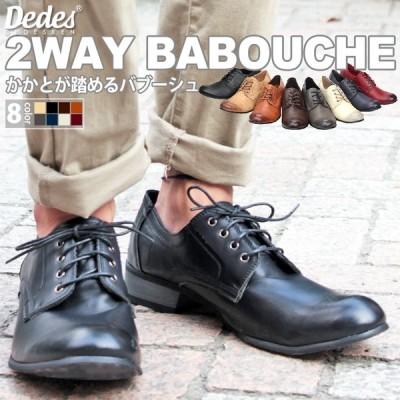 バブーシュ かかとが踏める スムース メンズ 靴 カジュアル シューズ レザー 短靴 革靴 デデス