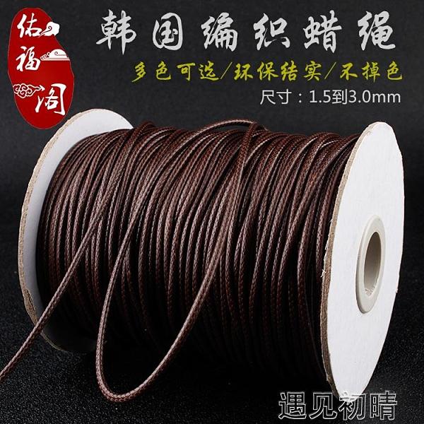 串珠繩DIY手鍊飾鍊項鍊手工編織線繩蠟線皮繩吊墜掛繩韓國蠟繩1.5/2.0mm 【快速出貨】