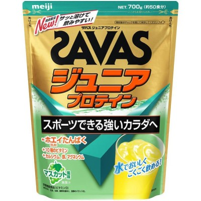 明治ザバス(SAVAS) ジュニアプロテイン マスカット風味 700g 明治 プロテイン