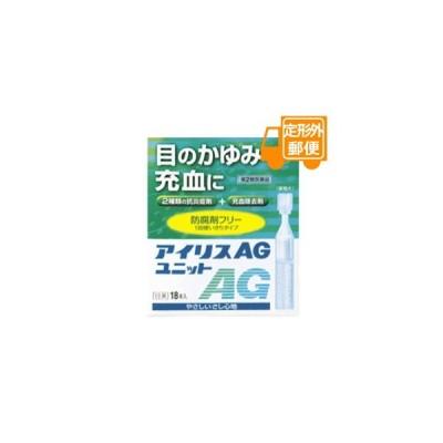 [定形外郵便]アイリスAGユニット 0.4mL×18本【第2類医薬品】