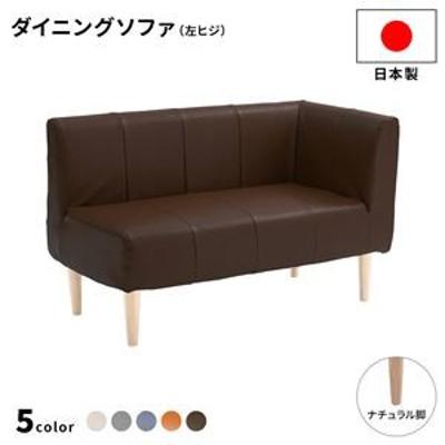 ダイニングソファー 左ヒジ 〔PVC生地・ダークブラウン/ナチュラル脚〕 110cm幅 日本製