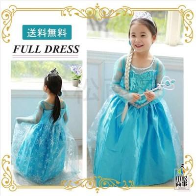 送料無料 アナと雪の女王 エルサ 風 子供用 ドレス 5点セット アナ雪 コスプレ 衣装 コスチューム ワンピース キッズ かわいい おすすめ 安い