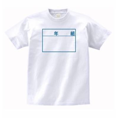 おもしろデザイン Tシャツ ゼッケン 白