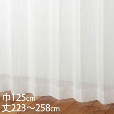 レースカーテン UVカット | カーテン レース アイボリー ウォッシャブル 防炎 UVカット 巾125×丈223〜258cm TD9513 KEYUCA ケユカ