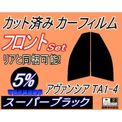 フロント (s) アヴァンシア TA1-4 (5%) カット済み カーフィルム TA1 TA2 TA3 TA4 TA系 ホンダ