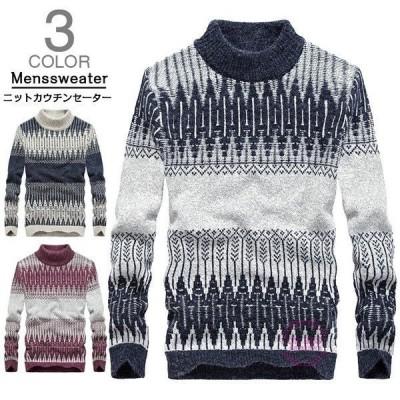 ニットカウチンセーター ニット セーター メンズ シンプル 大きいサイズ ゆったり 秋服 ルームウエア メンズ 秋物 秋服 父の日
