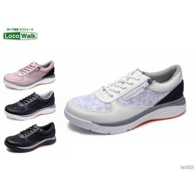 LOCOWALK ロコウォーク 1001 靴 レディース シューズ スニーカー ウォーキングシューズ カジュアル